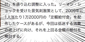 リーマン ショック 給付 金 もらって ない 麻生太郎財務大臣が現金給付をこれほど嫌う理由「現金給付は失敗だっ...